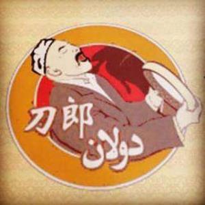 Dolan Uyghur Halal Restaurant